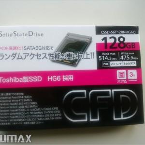 ThinkPad E450のSSD換装手順はとっても簡単でした。