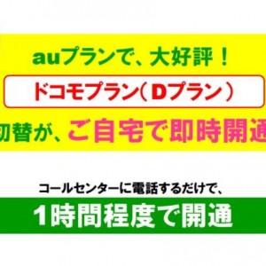 mineoがドコモ系の格安SIMで初めてMNPユーザー切替を導入。