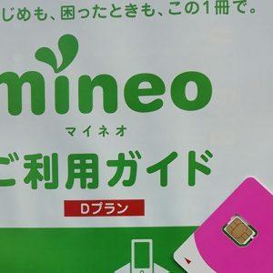 mineoの格安SIMが混雑時の速度低下を回避するプレミアムコースの詳細。