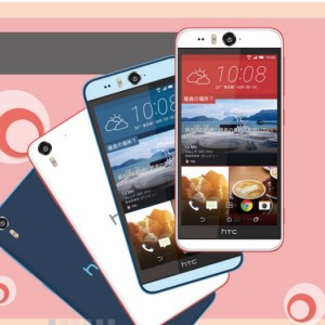 HTC DesireEYEのスペック詳細。防水防塵に対応のsimフリースマホ