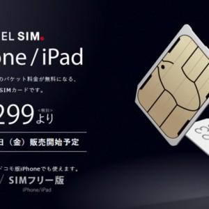 iPhoneで格安simを使うなら「FREETEL SIM for iPhone/iPad」にしましょう