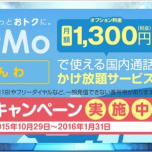 ニフモが格安Simで1,300円かけ放題発表。詳細と注意点