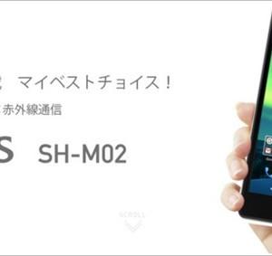格安スマホAQUOS SH-M02(g04)の価格とスペック詳細
