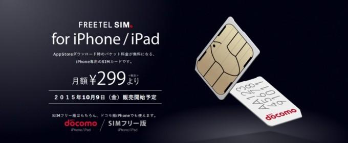 garumax-FREETEL-iPhone-iPad-sim