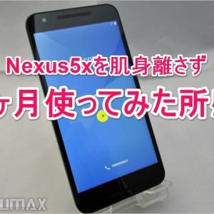 Nexus5xを1ヶ月使って分かった魅力と欠点