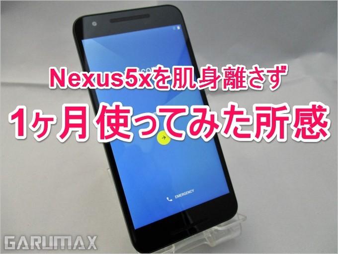 garumax-Nexus5x-1month