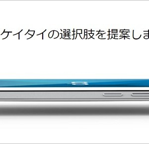 arp「AS01M 」のスペック詳細。メモリ3GB搭載のエントリースペックスマートフォン。
