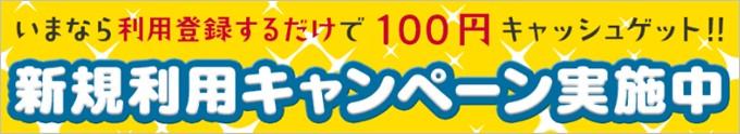 キャッシュゲットモールでは現在会員登録するだけで100円貰えます
