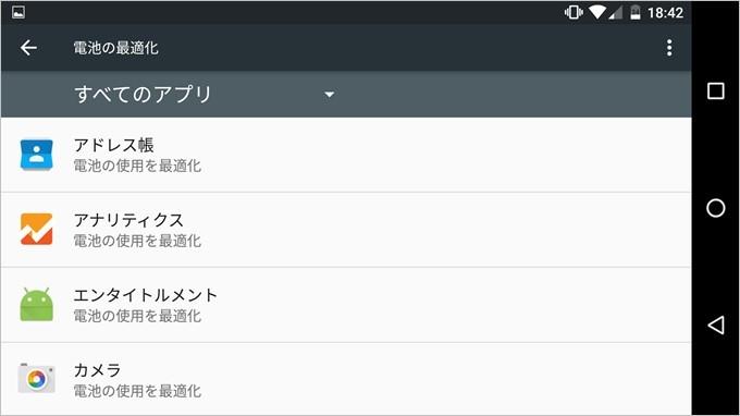 garumax-Android6.0 (7)