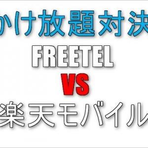 FREETELが「通話かけ放題」を開始。楽天モバイルの格安SIMと比較。