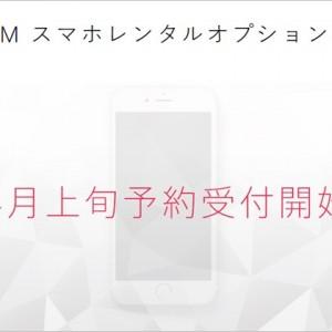 DTI SIMのiPhoneレンタルプラン詳細。格安SIMへの移行に大きな後押しとなるサービス