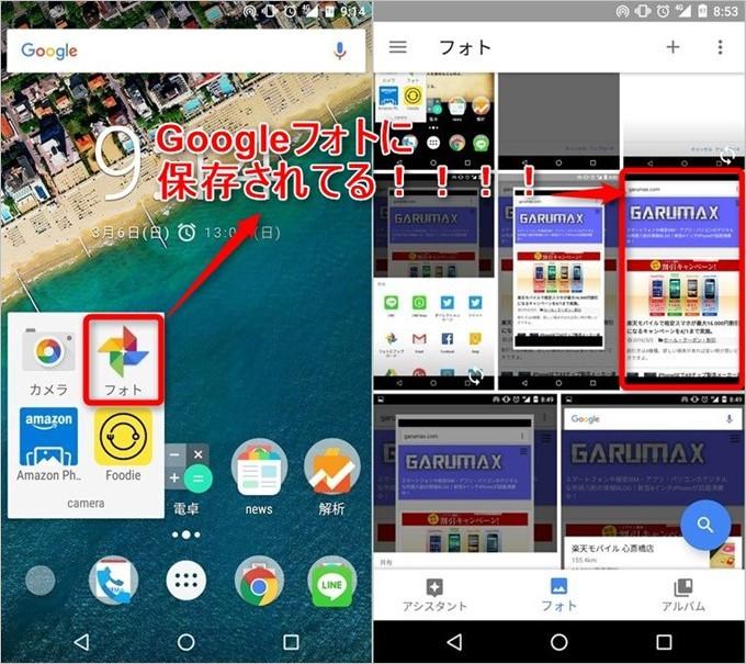 garumax-Android6.0-Screenshot-3