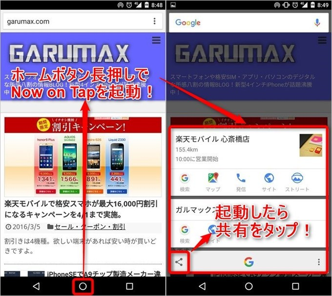 garumax-Android6.0-Screenshot