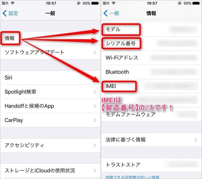 garumax-iPhone-IMEI-2