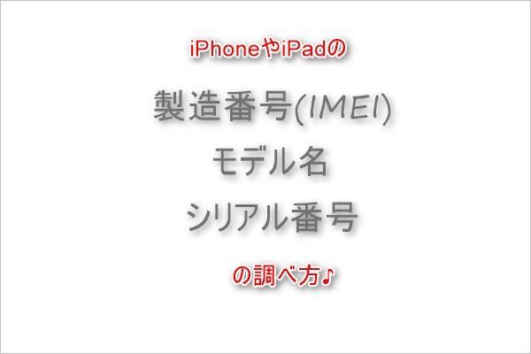garumax-iPhone-imei-3