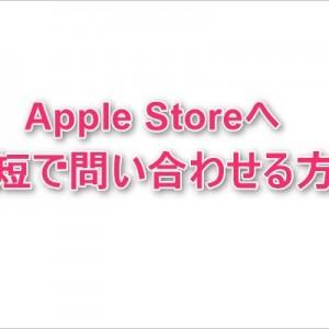 Apple Storeへの問い合わせは電話をかけるよりも「かけてもらう」方が早い