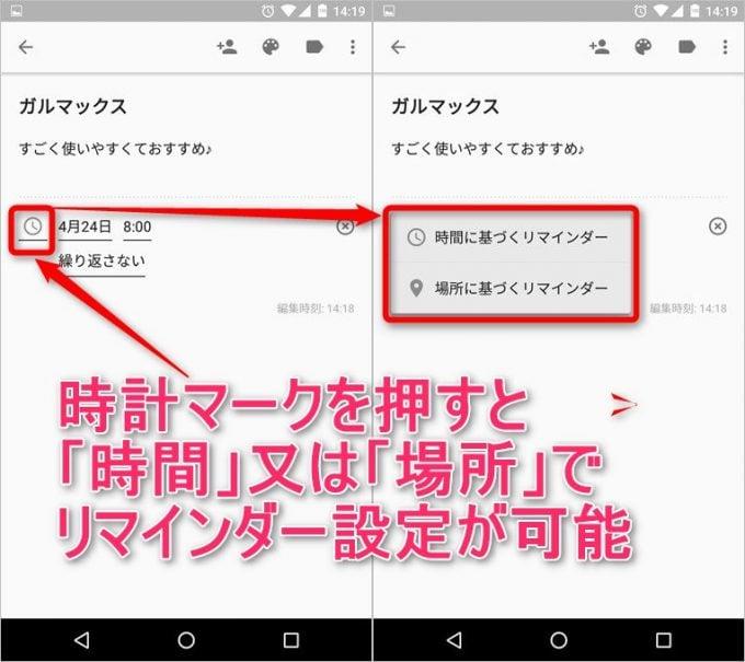 Google-Keep-2-1