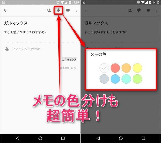 Google-Keep-4