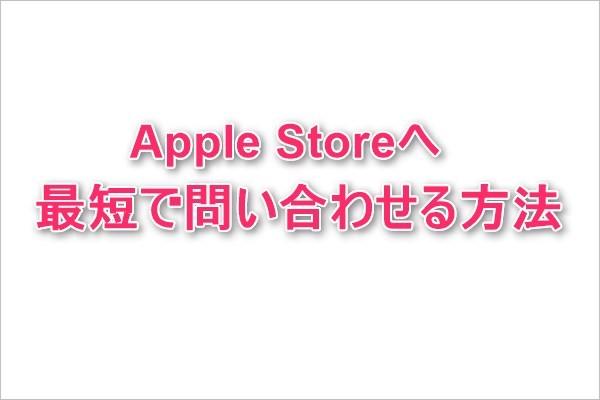 garumax-Apple-Store-CALL-2
