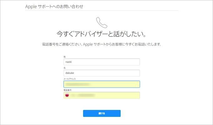 garumax-Apple-Store-CALL (9)