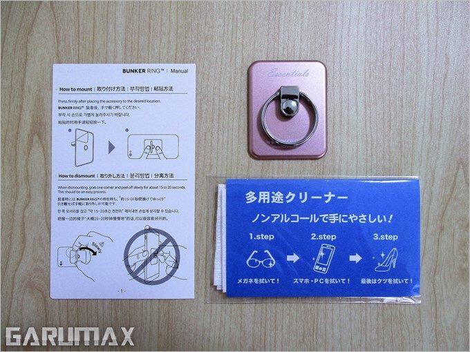 garumax-R RING Essentials (4)