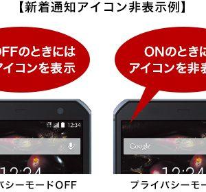 富士通伝統のプライバシーモード、arrowsで存続の危機。