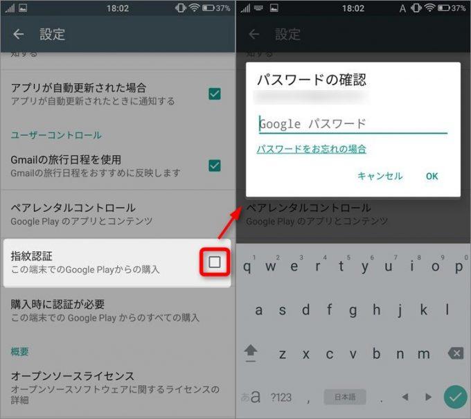 FREETEL-samurai-rei-Fingerprint-authentication2
