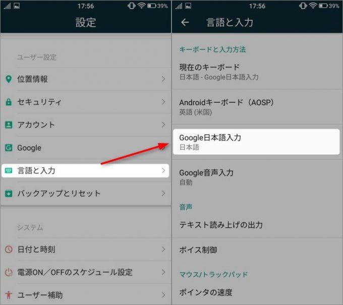FREETEL-samurai-rei-Google-input