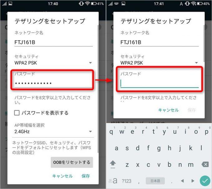 FREETEL-samurai-rei-WiFi-teza2