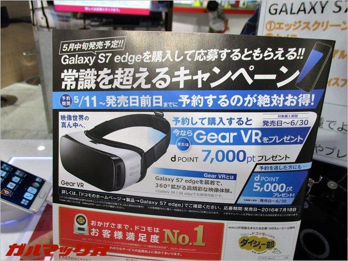 garumax-Galaxy S7 edge (3)