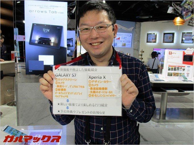 garumax-Galaxy S7 edge (4)