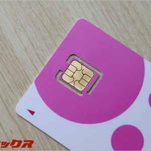 ドコモから格安SIMへ切替える前にドコモメールをバックアップしましょう。