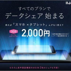 IIJmioの格安SIMで全プランがシェア可能に。詳細と注意点まとめ