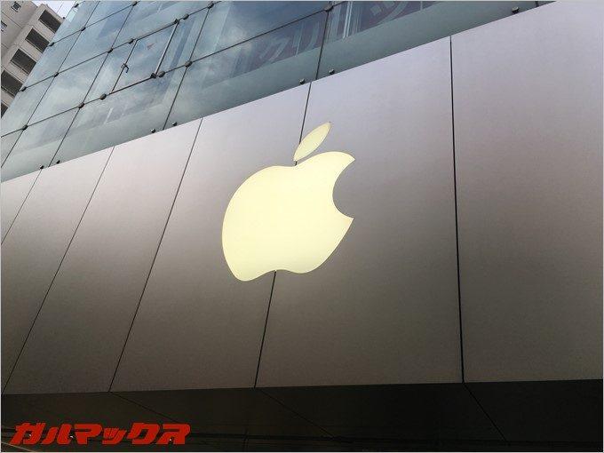 garumax-Apple-logo
