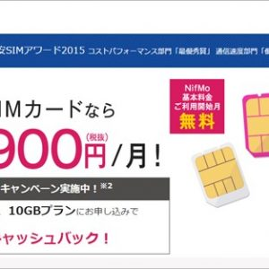 NifMo(ニフモ)の格安SIMで3000円キャッシュバック。24時間かけ放題の利用期限、解約金も撤廃