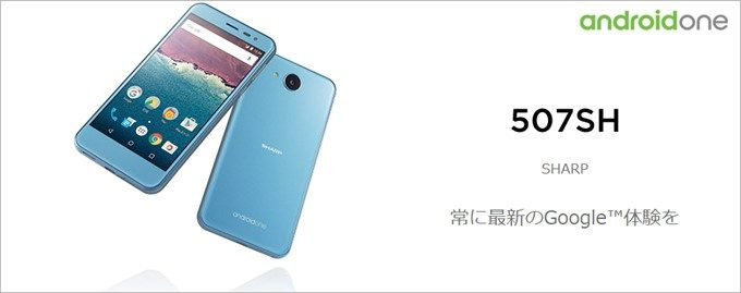 「Android One」の外観画像