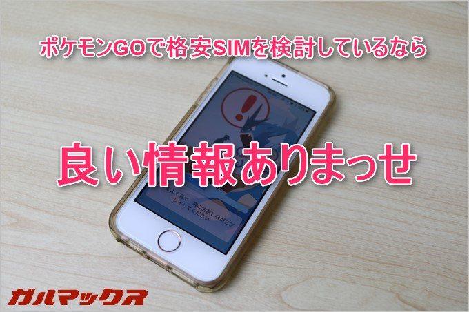 ポケモンGOは無料格安SIMでのプレイがオススメ