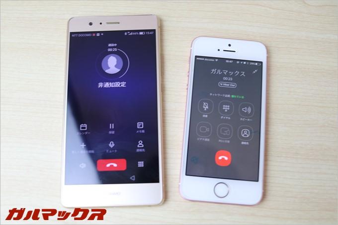 電話番法に発信できる「Viber Out」を利用すると着信側では非通知表示となります。