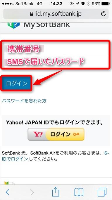 これでようやくMy SoftBankに初回ログイン完了