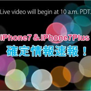 iPhone7/7Plus発表。発売日は9/16で予約は9/9から