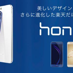 HUAWEI honor8のスペック詳細。デュアルカメラ搭載で超高速通信に対応