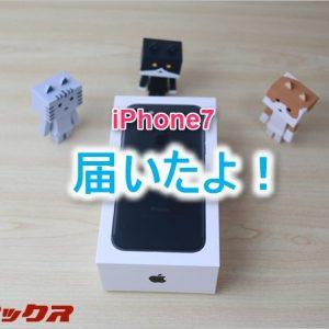 iPhone7開封の儀!ブラックモデルは指紋が目立ちにくい!