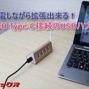 MacBookに最適!充電しながらUSB端子を拡張出来るハブが使いやすい!