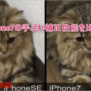 iPhone7の手ブレ補正比較と動画をキレイに撮るコツ。