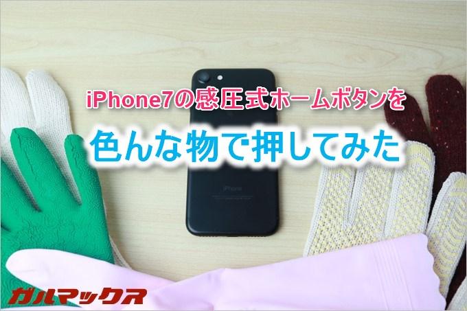 iPhone7のホームボタンを様々な手袋や物で押してみました