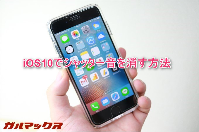 garumax-iPhone7-iPhoneSE (4)