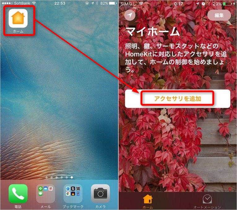 iPhoneのホームアプリを起動