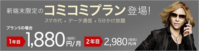 楽天モバイルのコミコミプランは月額1,880円から利用可能。端末代金も含まれているので非常に安い