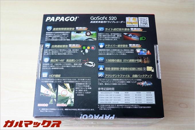 GoSafe520のパッケージは日本語表記でわかりやすい