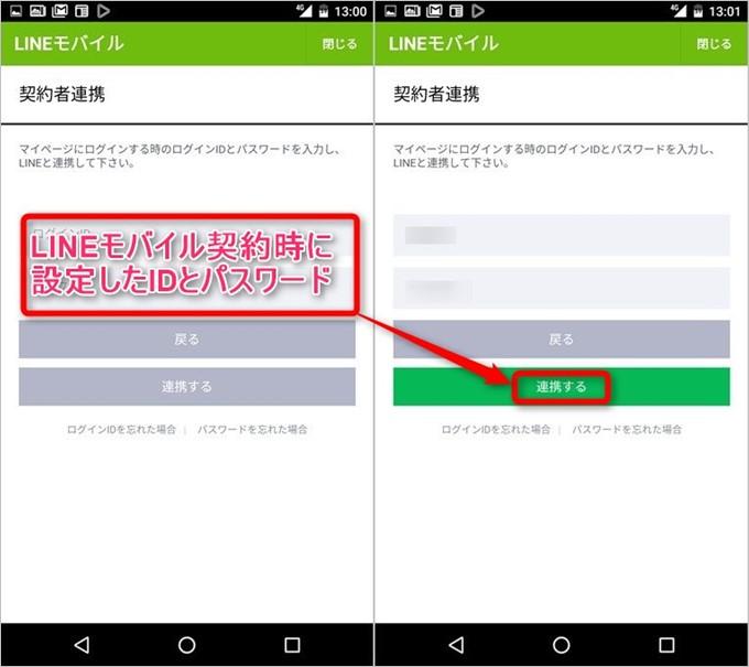 LINEモバイルのアカウント情報を入力してLINEアプリとひも付けよう